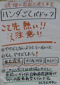 ハンダ.jpg